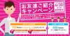 IIJmioお友達紹介キャンペーンで500円のAmazonギフトやモバイルバッテリーが貰える招待された人も300MB(600円相当)のクーポンが貰える