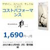 hi-ho FREETELのSIMフリースマートフォン「SAMURAI MIYABI」のセット販売、月額1,690円から