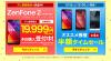 楽天モバイル 楽天スーパーセールで端末の半額セール、プレ期間限定もあり ZenFone 2が税込み19,999円
