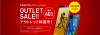 FREETEL アウトレットセールに KIWAMI を追加通常価格より7,000円安い32,800円で販売