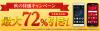 【速報】楽天モバイルのセール中の ZenFone 2 Laser の在庫が復活、初期費用込みでも約1.2万円で購入可能
