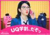 UQ mobile 「UQ学割」を1月26日から開始、月額料金が2年目が1,000円引きに