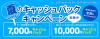 エキサイトモバイル「夏のキャッシュバックキャンペーン」最大1万円キャッシュバック