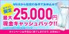 UQ mobile 正規代理店から申し込めば最大25,000円のキャッシュバックキャンペーン