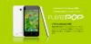 4インチ SIMフリースマートフォン FLEAZ POP が1万5,200円で9月上旬に発売。お手頃価格のスマホ