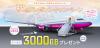 IIJmio 9月16日より、秋のプレゼントキャンペーンを実施3000GBの高速通信容量や食事券3万円などをプレゼント
