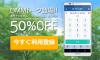 DMM.com 音声通話が出来るアプリ「DMM トーク」のアプリを発表、DMM mobile 以外のSIMでも利用可能